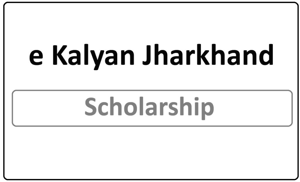 e kalyan Jharkhand Scholarship 2021