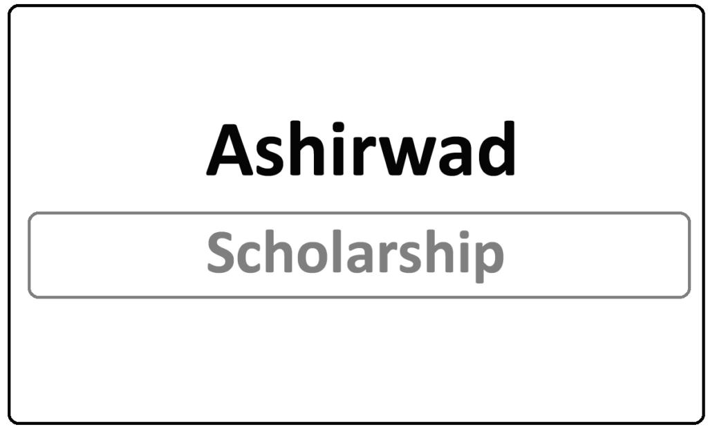 Ashirwad scholarship 2021