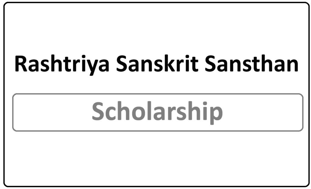 Rashtriya Sanskrit Sansthan Scholarship 2021