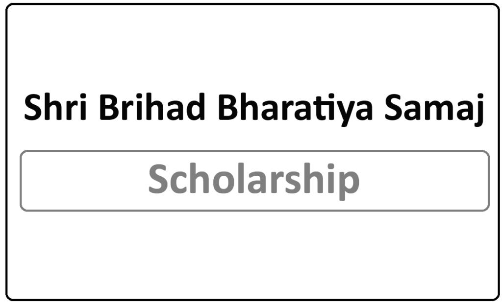 Shri Brihad Bharatiya Samaj Scholarship 2021